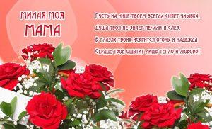 Пожелание на день рождения милой моей маме