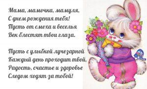 Прикольное стихотворение маме на день рождения
