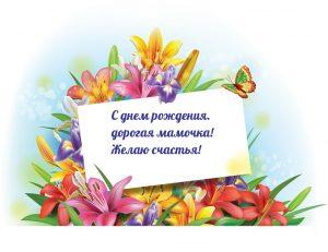 С днем рождения. дорогая мамочка! Желаю счастья!